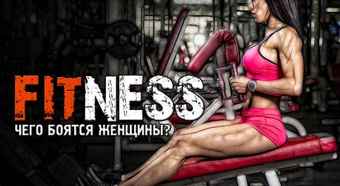 Женские фитнес страхи