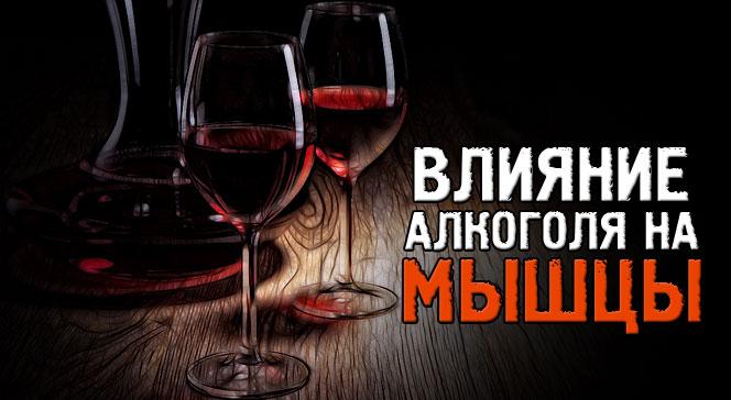 Влияние алкоголя на мышцы