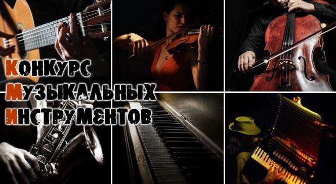 Конкурс музыкальных инструментов