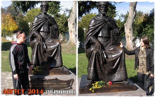 Возле памятника в Чернигове