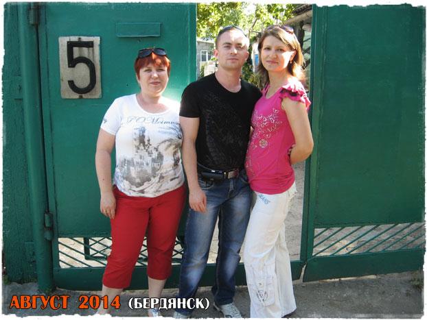 Выезд из Бердянска в августе