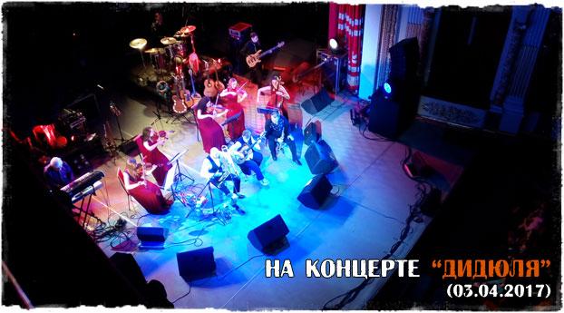 Концерт Дидюля в Краснодаре