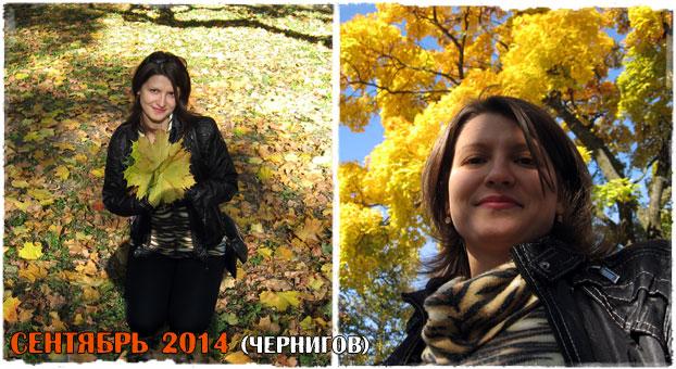 Таня в сентябре