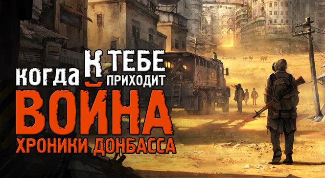 О войне на Донбассе