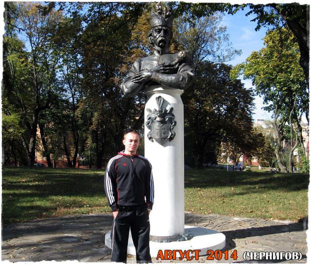 Я возле памятника в Чернигове