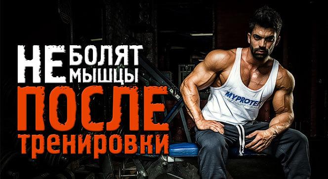 Почему после тренировки не болят мышцы