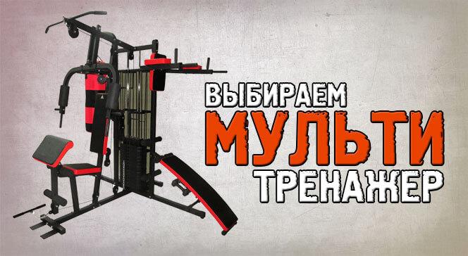 Тренажеры для дома развивающие максимальное количество мышц