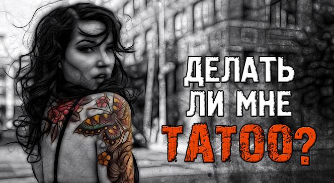 Стоил ли делать мне татуировку