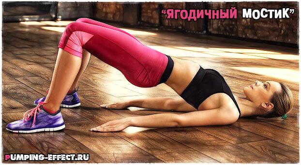 Ягодичный мостик на полу делает девушка