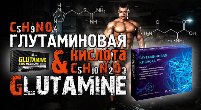 Глутаминовая кислота и глютамин в чём разница