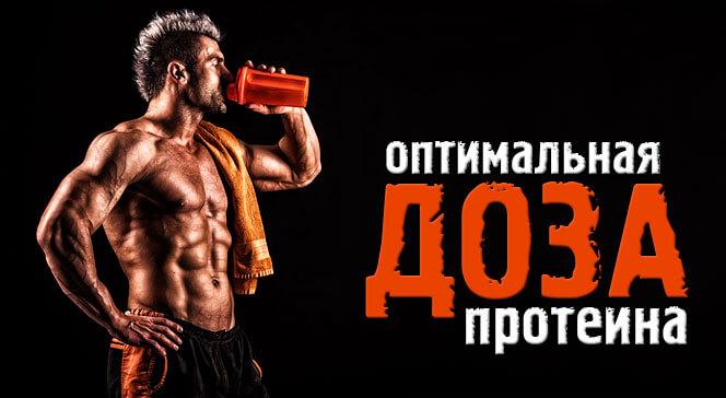 Сколько белка нужно для роста мышц