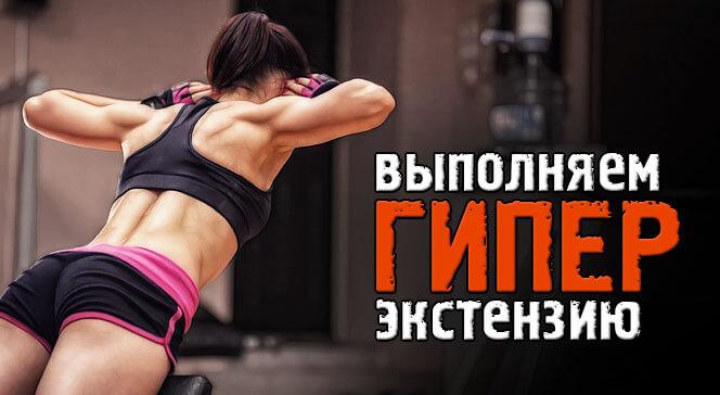 Гиперэкстензия какие мышцы работают девушка