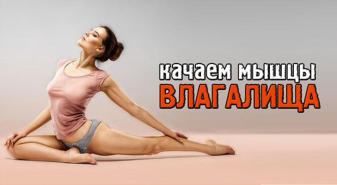 Как накачать мышцы влагалища. Вумбилдинг
