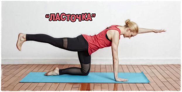 Упражнение ласточка для спины девушкам