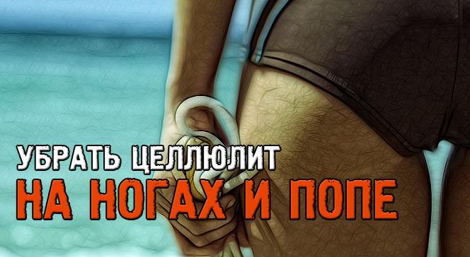 Как убрать целлюлит на ногах и попе упражнения