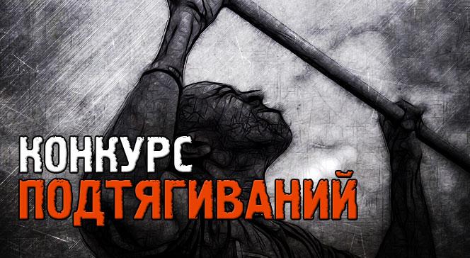 Конкурс подтягиваний на блоге pumping-effect.ru