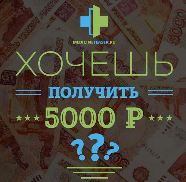 Хочешь получить 5000 рублей