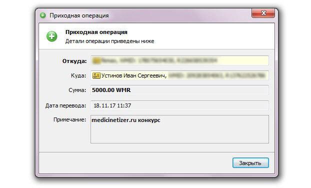 Получил свой приз 5000 рублей