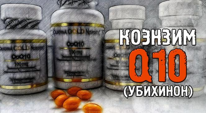 Коэнзим Q10 польза и вред