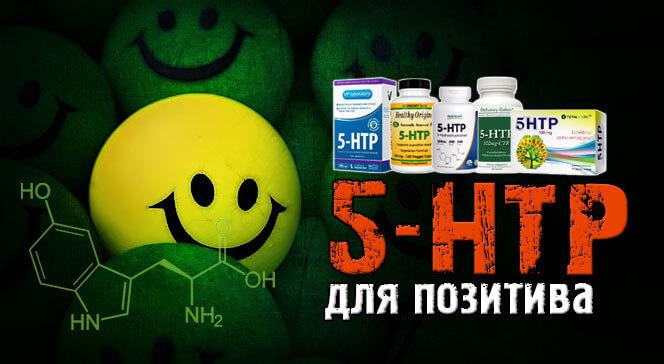 5-htp инструкция по применению препарата