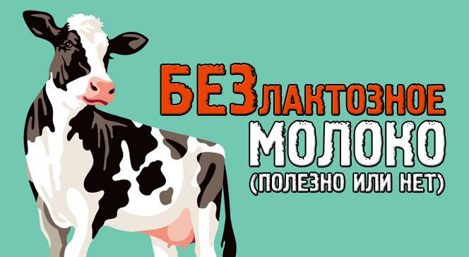 Безлактозное молоко польза и вред