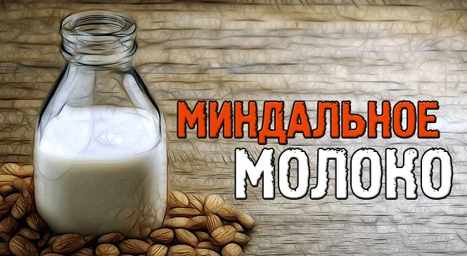 Миндальное молоко рецепт приготовления