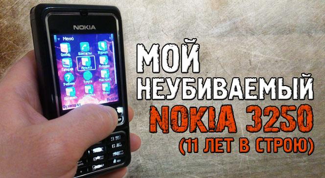 Мой неубиваемый Nokia 3250