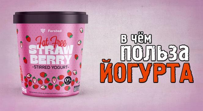 Польза йогурта