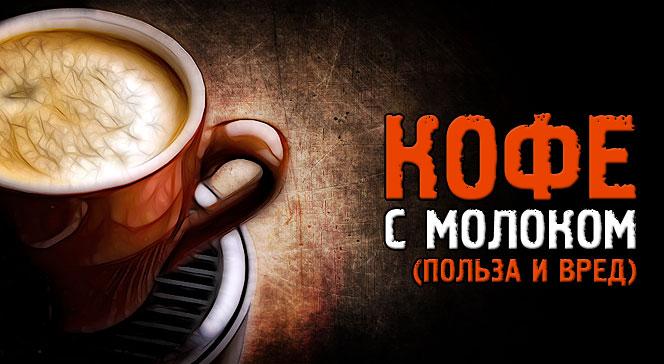 Кофе с молоком польза и вред