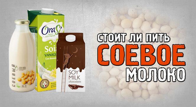 Соевое молоко польза и вред продукта