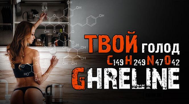 Гормон грелин