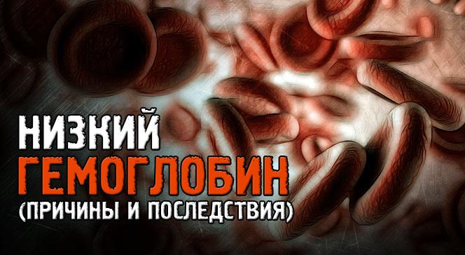 Низкий гемоглобин в крови причины и последствия