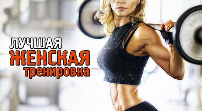 Тренировка для девушек в тренажерном зале