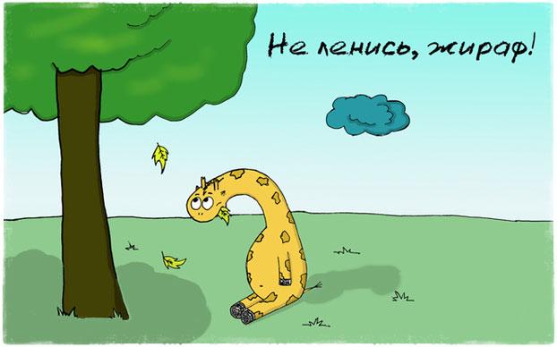 Не ленись жираф