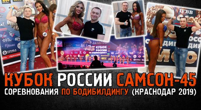 Кубок России по бодибилдингу САМСОН-45 в Краснодаре 2019 апрель