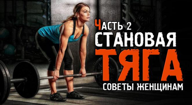 Становая тяга техника выполнения женщины