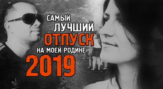 Отпуск на Донбассе 2019