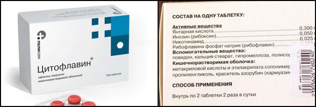 Цитофлавин купить состав на упаковке
