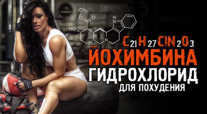 Йохимбина гидрохлорид для похудения