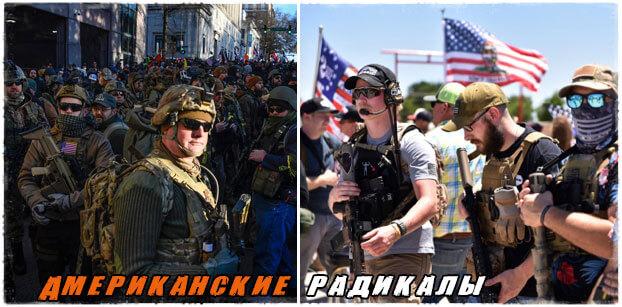 Американские радикалы